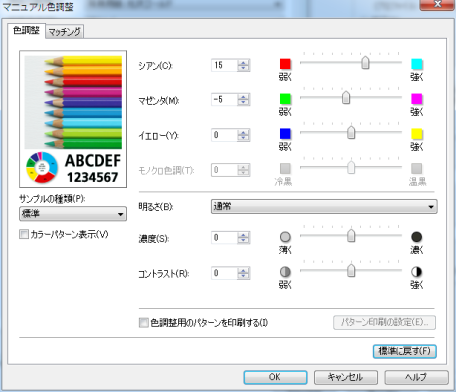 iP8730_manual_color_control