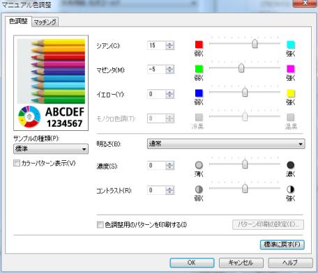 iP8730_manual_color_control