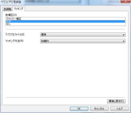 iP8730_manual_color_matching