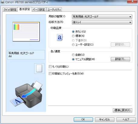 iP8730_property